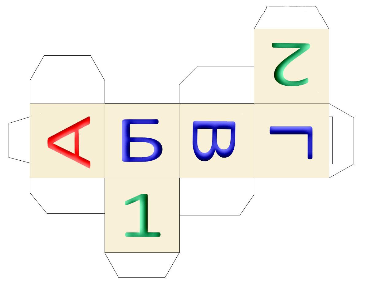 Буквы для кубиков своими руками 824