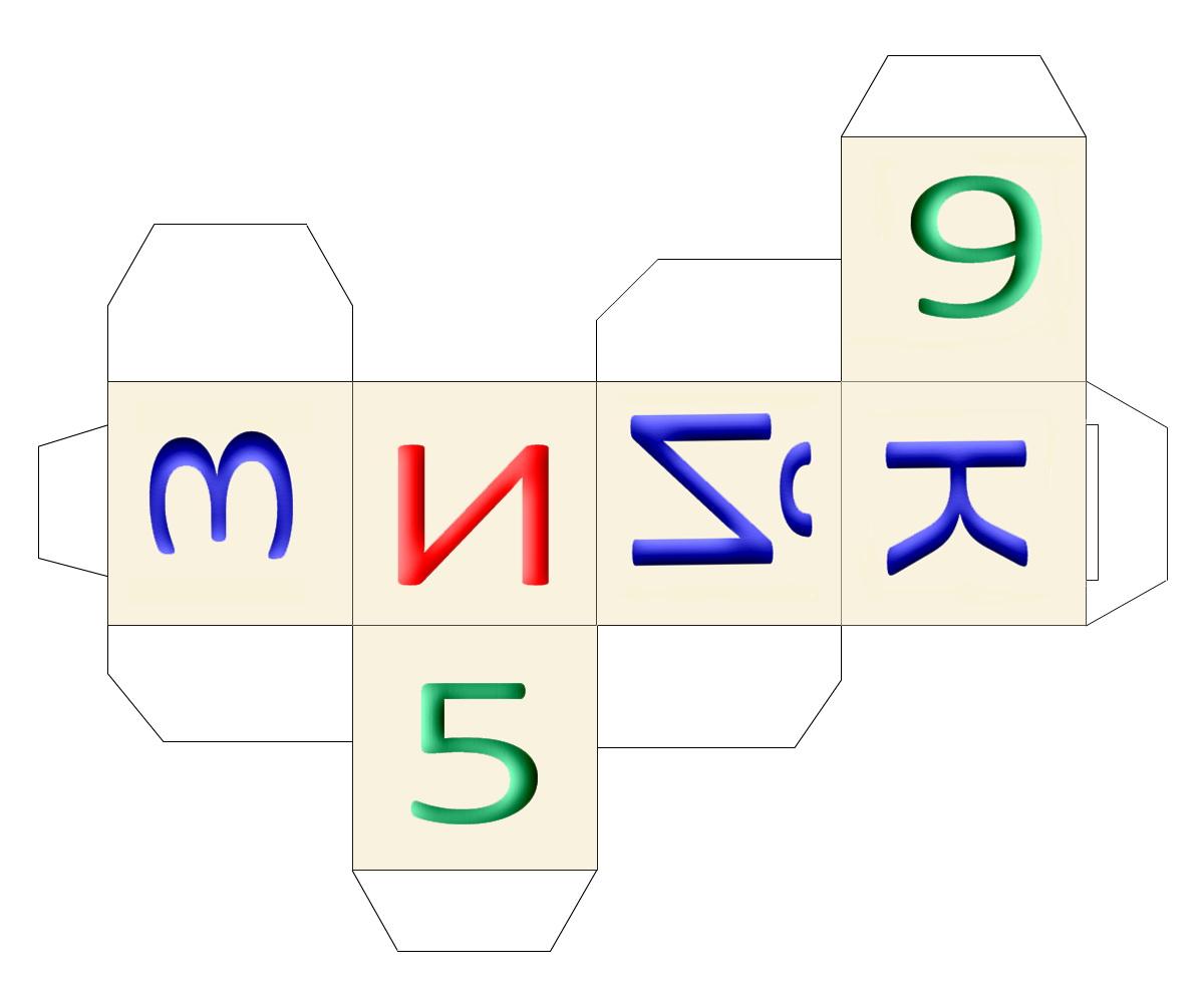 Как самому сделать кубики