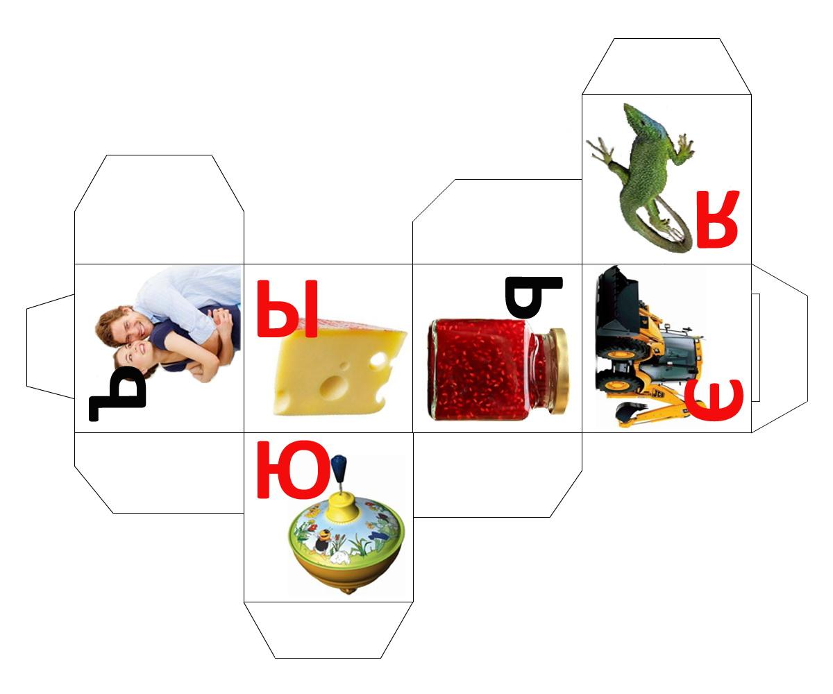 Буквы для кубиков своими руками 675